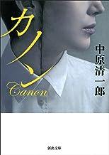 表紙: カノン (河出文庫)   中原清一郎