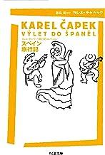 表紙: スペイン旅行記 ――カレル・チャペック旅行記コレクション (ちくま文庫) | 飯島周