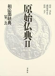 相応部経典 第一巻 (原始仏典II)