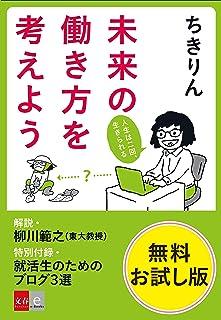 「未来の働き方を考えよう」無料お試し版 (文春e-Books)