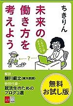 表紙: 「未来の働き方を考えよう」無料お試し版 (文春e-Books) | ちきりん