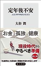 表紙: 定年後不安 人生100年時代の生き方 (角川新書) | 大杉 潤