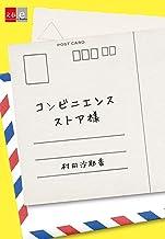 表紙: コンビニエンスストア様【文春e-Books】 | 村田沙耶香
