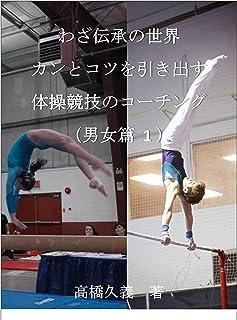 技伝承の世界 カンとコツを引き出す体操競技のコーチング(男女篇1)