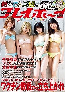 [雑誌] 週刊プレイボーイ 2021年17号 [Weekly Playboy 2021-17]
