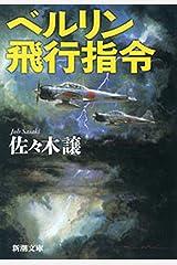 ベルリン飛行指令(新潮文庫) Kindle版