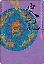 表紙: 史記 ビギナーズ・クラシックス 中国の古典 (角川ソフィア文庫) | 福島 正