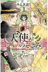 天使がのぞきみ―英国貴族と領民たちのひみつ― 1 (プリンセス・コミックス) Kindle版