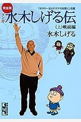 完全版水木しげる伝(上) (コミッククリエイトコミック) Kindle版