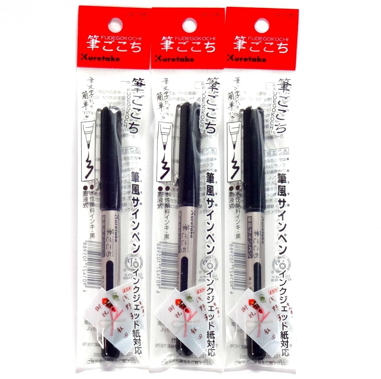 Kuretake Fude Brush Pen, Fudegokochi (LS1-10S), 3 pens per Pack (Japan import) [Komainu-Dou Original Package] veksdfdmwxucfvpt