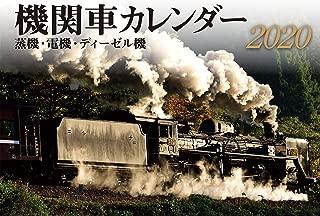 機関車カレンダー 2020 ([カレンダー])