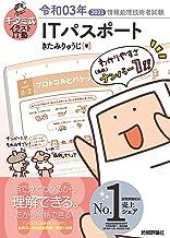 表紙: キタミ式イラストIT塾 ITパスポート 令和03年 | きたみ りゅうじ