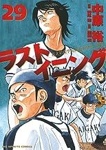 表紙: ラストイニング(29) (ビッグコミックス) | 神尾龍