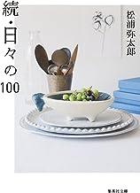 表紙: 続・日々の100 (集英社文庫) | 松浦弥太郎