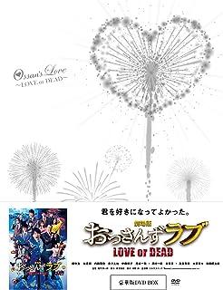 劇場版おっさんずラブ DVD豪華版(3枚組)