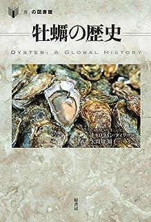 牡蠣の歴史 (「食」の図書館)