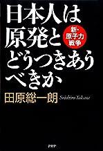 表紙: 日本人は原発とどうつきあうべきか 新・原子力戦争 | 田原 総一朗