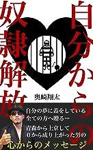 表紙: 自分からの奴隷解放 | 奥崎翔太