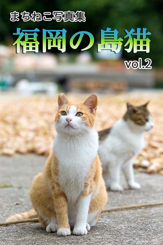 無秩序作り上げる欠かせないまちねこ写真集?福岡の島猫 vol.2 どうぶつZOO館