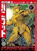 古代戦士ハニワット(6) (アクションコミックス)