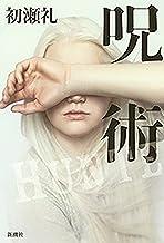 表紙: 呪術 | 初瀬礼