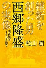 表紙: 維新を創った男 西郷隆盛の実像 明治維新150年に問う (扶桑社BOOKS) | 粒山 樹