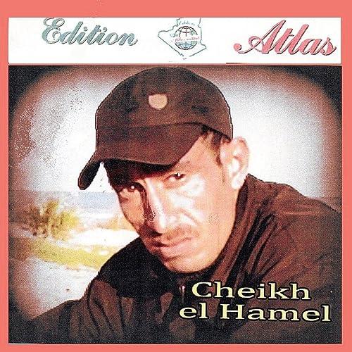 TÉLÉCHARGER MUSIC CHEIKH EL HAMEL MP3 GRATUIT