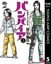 表紙: 昭和不老不死伝説 バンパイア 5 (ヤングジャンプコミックスDIGITAL) | 徳弘正也