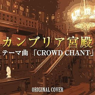 カンブリア宮殿 テーマ曲「CROWD CHANT」ORIGINAL COVER
