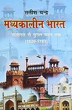 Madhyakalin Bharat-2: Saltnat Se Mughal Kaal Tak (1526-1761) (Hindi) PB