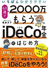 表紙: いちばんわかりやすい 60歳で2000万もらうiDeCo年金のはじめ方   株勉強.com代表 梶田洋平