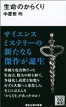 表紙: 生命のからくり (講談社現代新書) | 中屋敷均