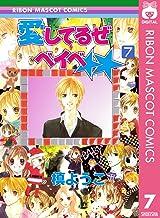 表紙: 愛してるぜベイベ★★ 7 (りぼんマスコットコミックスDIGITAL) | 槙ようこ