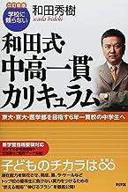 [改訂新版]学校に頼らない 和田式・中高一貫カリキュラム : 東大・京大・医学部を目指す6年一貫校の中学生へ