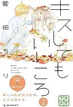 キスしてもいいころ プチデザ(2) (デザートコミックス)