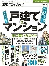 表紙: 住宅完全ガイド ―戸建て&マンション 辛口買い方ガイド― (100%ムックシリーズ) | 晋遊舎