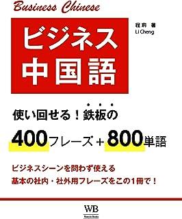ビジネス中国語・使い回せる鉄板の400フレーズ+800単語