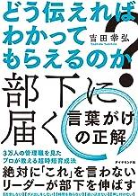 表紙: どう伝えればわかってもらえるのか? 部下に届く 言葉がけの正解 | 吉田 幸弘