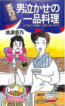 志乃の男泣かせの一品料理―さり気ない料理にこそ男心はしびれる (1984年) (実日新書)