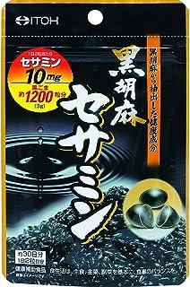 井藤漢方製薬 黒胡麻セサミン 約30日分 250mgX60粒