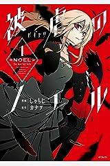 被虐のノエル 1 (MFコミックス ジーンシリーズ) Kindle版