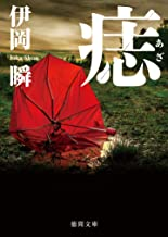 表紙: 痣 (徳間文庫) | 伊岡瞬