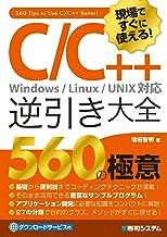 表紙: 現場ですぐに使える! C/C++逆引き大全 560の極意 | 増田智明