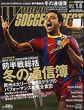 WORLD SOCCER DIGEST (ワールドサッカーダイジェスト) 2011年 1/6号 [雑誌]