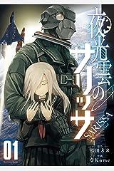 夜光雲のサリッサ(1)【電子限定特典ペーパー付き】 (RYU COMICS) Kindle版