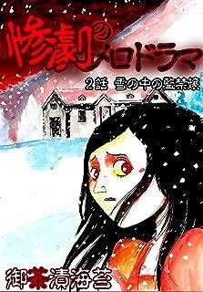 惨劇のメロドラマ02 (PsycheLoss)
