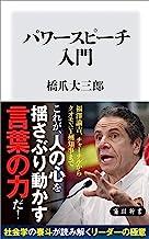 表紙: パワースピーチ入門 (角川新書) | 橋爪 大三郎