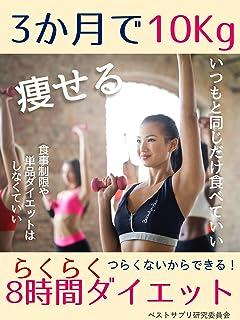 3か月で10Kg痩せる楽々8時間ダイエット