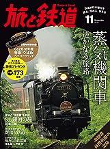 旅と鉄道 2016年 11月号 蒸気機関車 遙かなる旅路 (Japanese Edition)