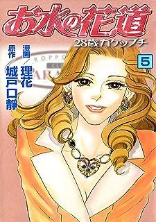 お水の花道(5) (スリースターズ・コミック)